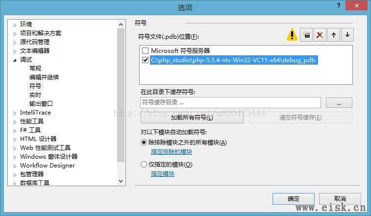 VS2012开发调试PHP扩张