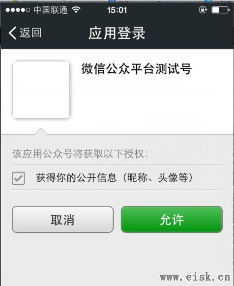 微信开发——通过授权获取用户的基本信息