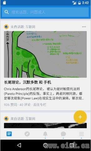 Material Design系列,自定义Behavior实现Android知乎首页
