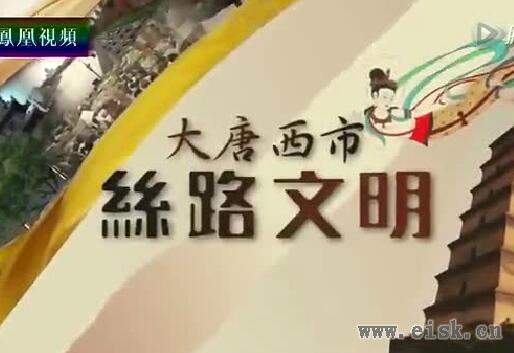 凤凰卫视《丝路文明》之阳江