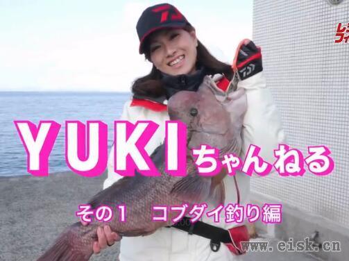 《YUKIちゃんねる》巨大魚カンダイと激闘編!