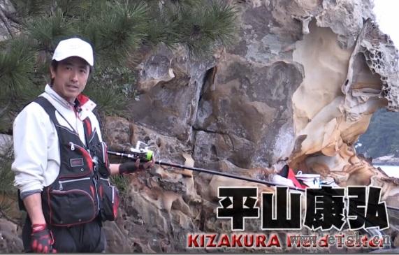 Kizakura 50cm超の春チヌ/平山康弘