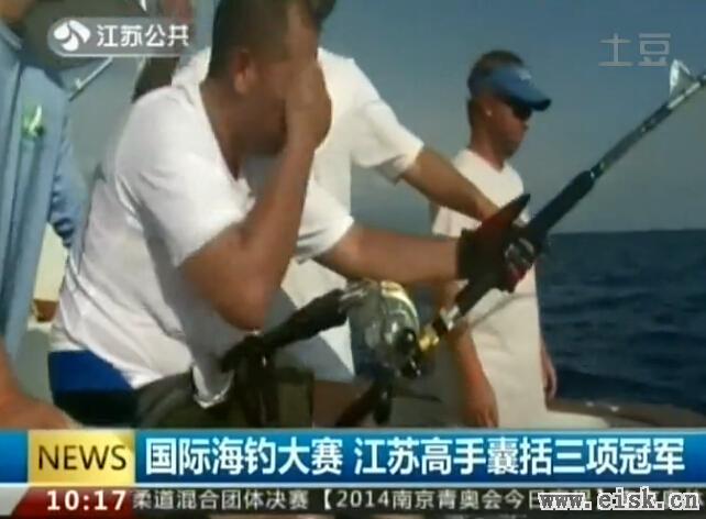 国际海钓大赛 江苏高手囊括三项冠军