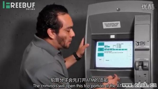 究极黑客现场演示如何让ATM机吐钞票