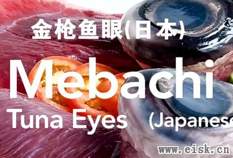 亚洲10大重口味食物 你吃过几个?