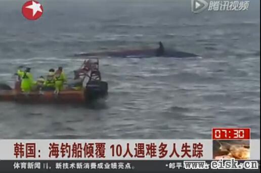 """""""海豚""""号钓鱼船倾覆,10人遇难多人失踪!"""
